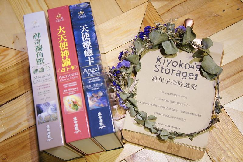 台中│網美下午茶的占卜心靈療癒「 Kiyoko's Storage 喜代子の貯蔵室」
