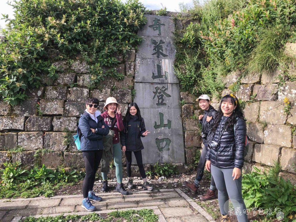 卡蘿的背包旅行-小奇萊步道登山口