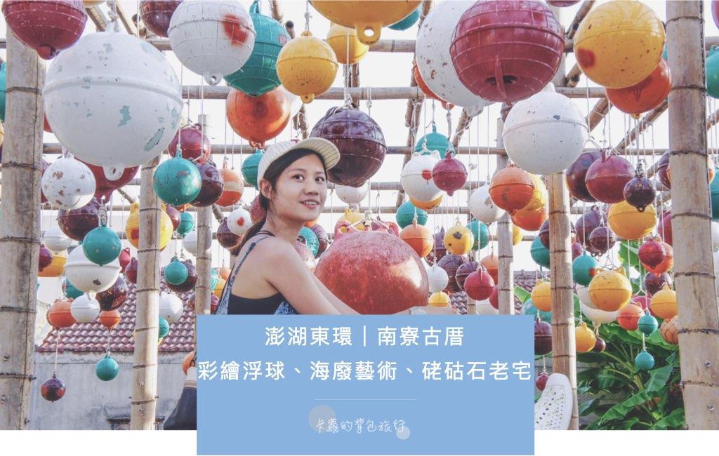 澎湖東環|南寮古厝:彩繪浮球、海廢藝術、硓𥑮石老宅