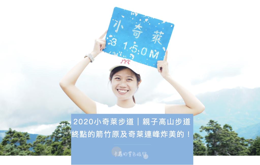 2020小奇萊步道|終點的台灣冷杉林、箭竹原及奇萊連峰炸美的!