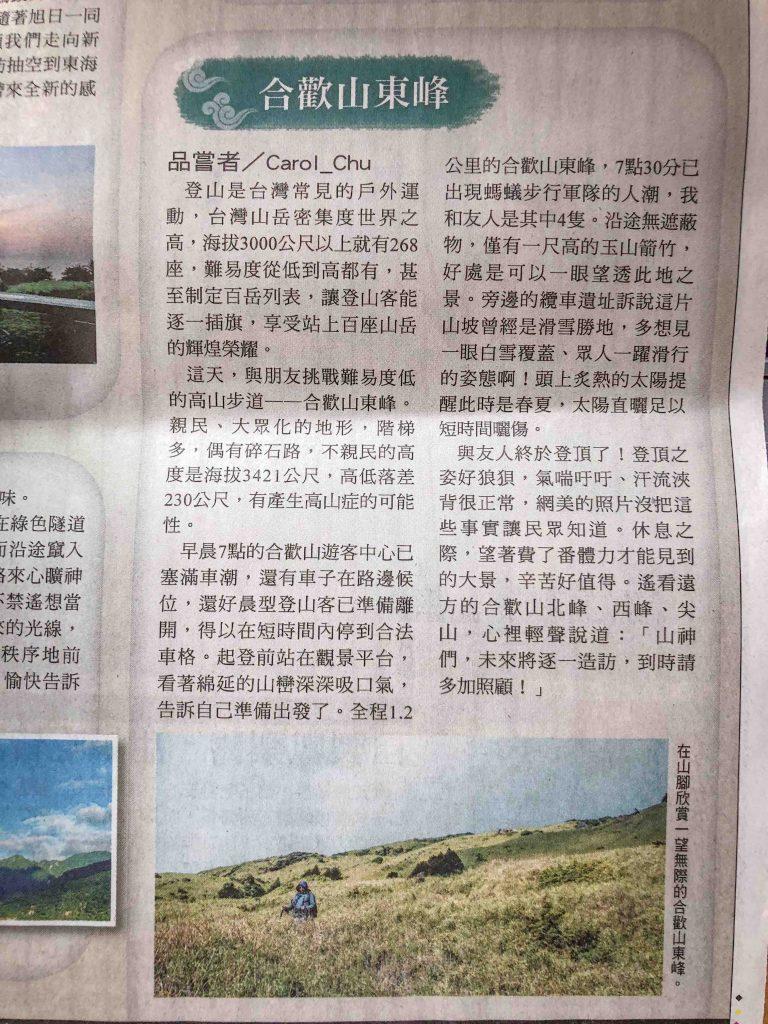 自由時報投稿-卡蘿的背包旅行-合歡山東峰