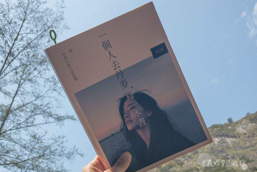一個人去丹麥寫一本書-卡蘿的背包旅行