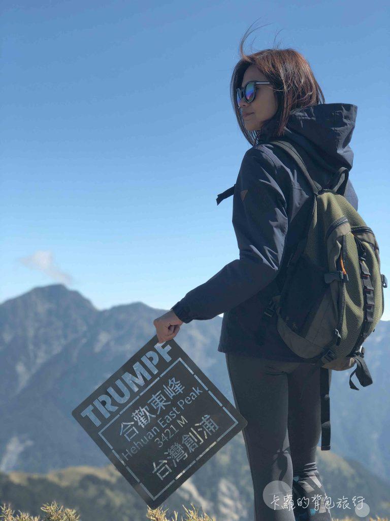 卡蘿的背包旅行-合歡山東峰登山牌