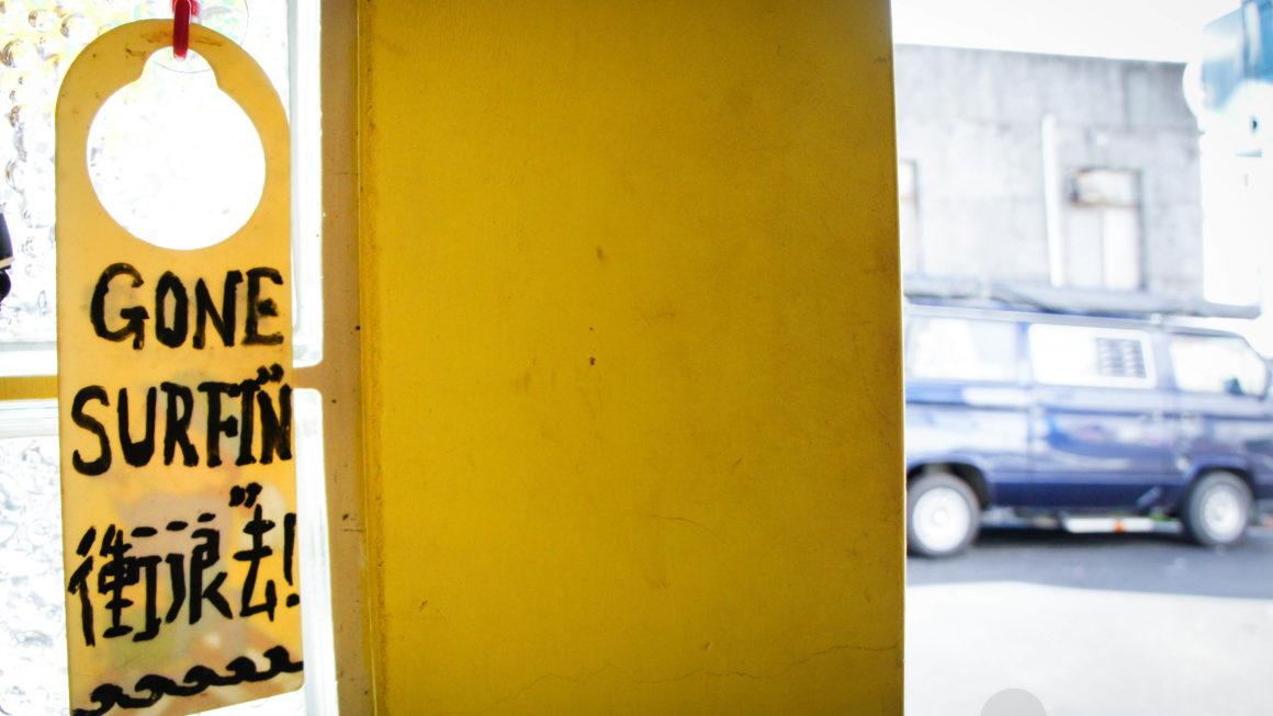 屏東佳樂水衝浪旅店-世界衝浪客聚集地「一舟浪館 On Board Hostel」