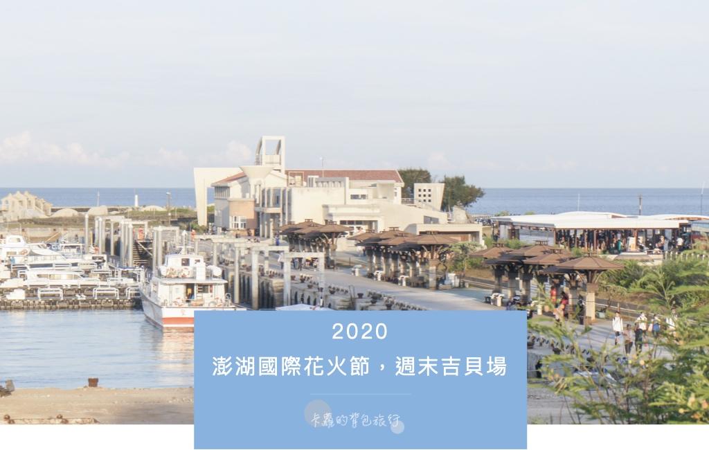 2020澎湖國際海上花火節,週末吉貝場