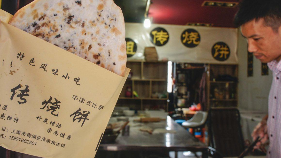朱家角古鎮:祖傳燒餅店