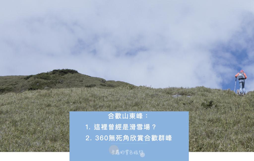 卡蘿的背包旅行-合歡山東峰封面照